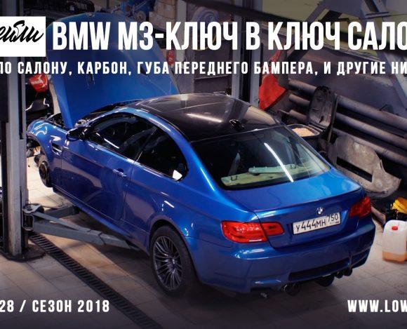 BMW M3 E92 — Ключ в ключ салоном! Начал собирать ништяки, поменялся салоном! Lowdaily.