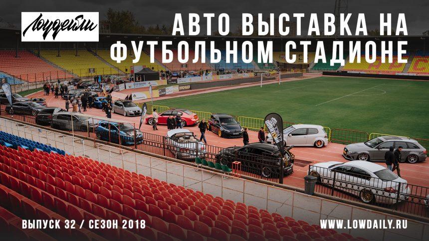 Выставка на стадионе