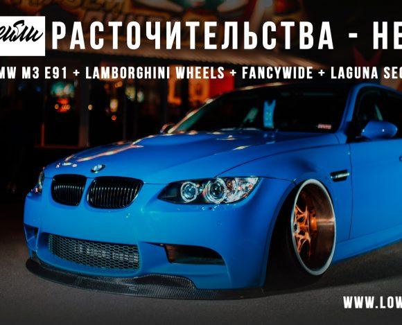 BMW E91 — Сколько стоил M3Look?