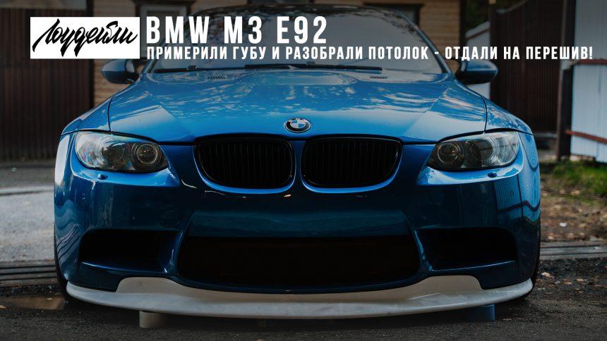 BMW M3 E92 Потолок и сплиттер