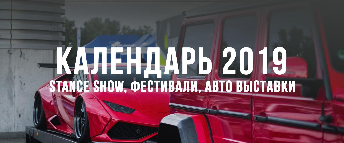 Календарь автомобильных мероприятий 2019